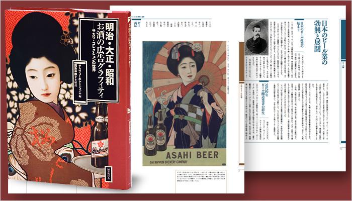 明治・大正・昭和 お酒の広告グラフィティ | MIKAN-DESIGN ミカンデザイン